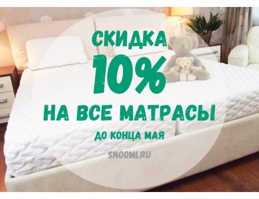 Распродажа матрасов: скидка 10% до конца мая