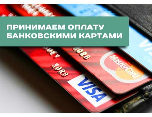 Принимаем оплату банковскими картами