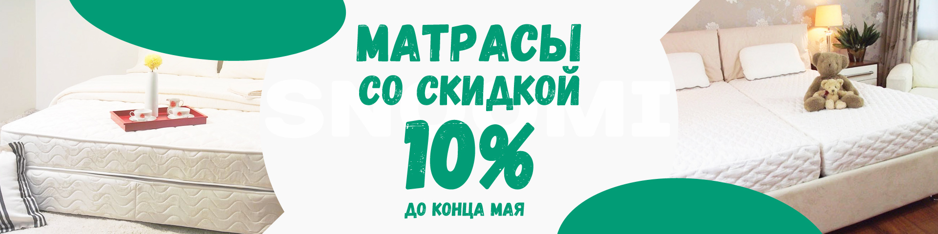 Майская распродажа матрасов в магазине Snoomi